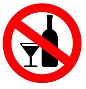 关于禁止携带含酒精饮料出入伊朗的通告